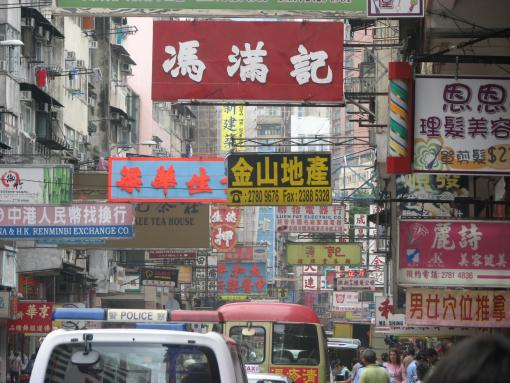 Emily Stokes-Rees, Postdoctoral Fellow at Brown's Haffenreffer Museum of Anthropology, captured the hustle and bustle of a Hong Kong street during a summer exchange program with the Chinese University of Hong Kong.