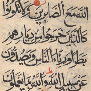 Minassian Collection of Quranic Manuscripts